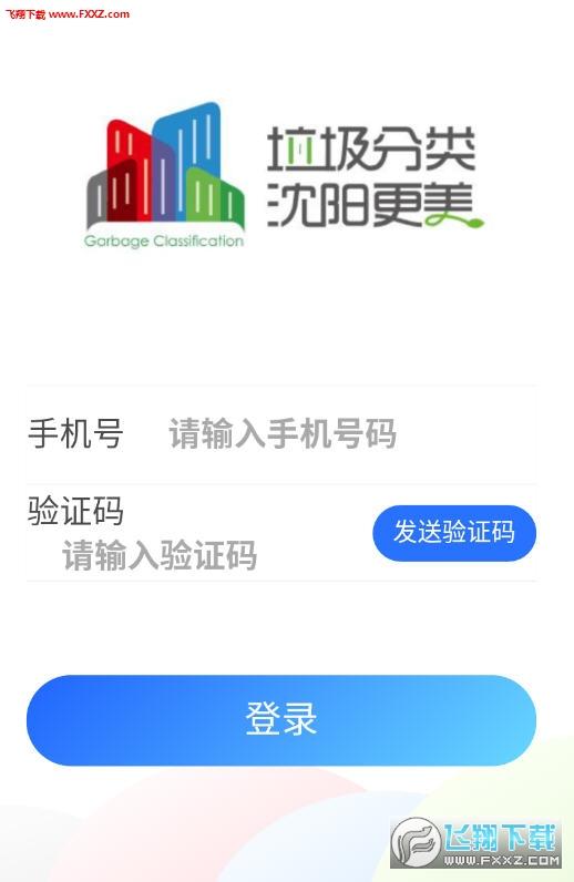沈阳绿色账户app