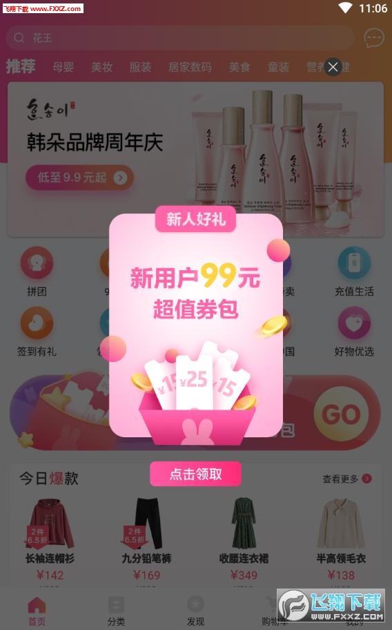 蜜芽宝贝app最新版
