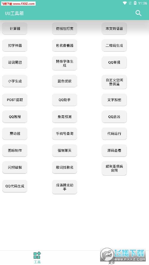 UU工具箱app