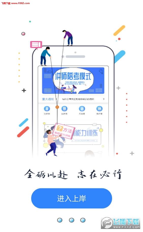 上岸app安卓版