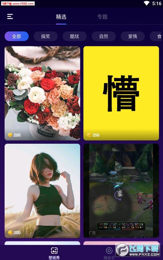 美日秀壁纸app安卓版