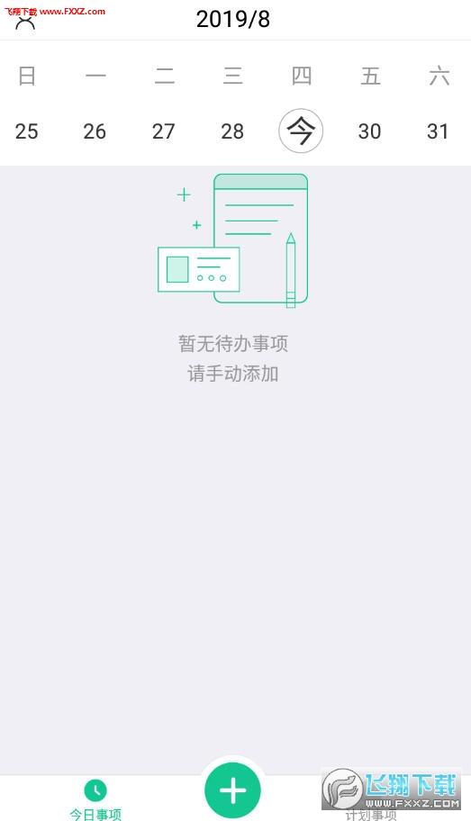 麦丘事项清单app