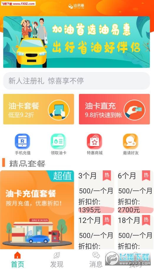 油易惠app
