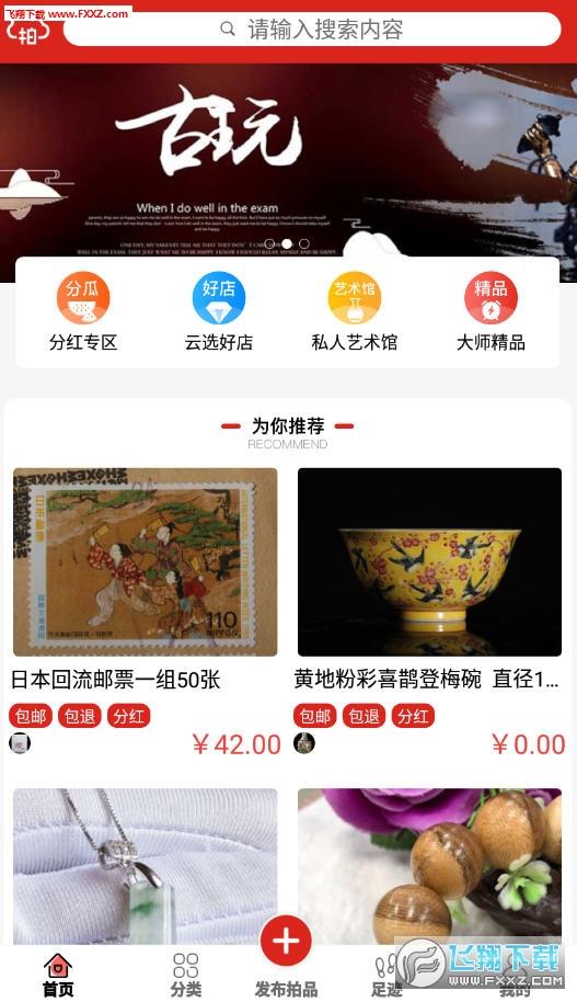 云拍卖app