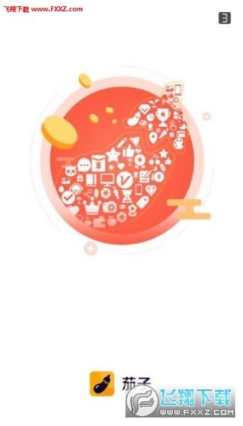 茄子app最新版v1.0截图0