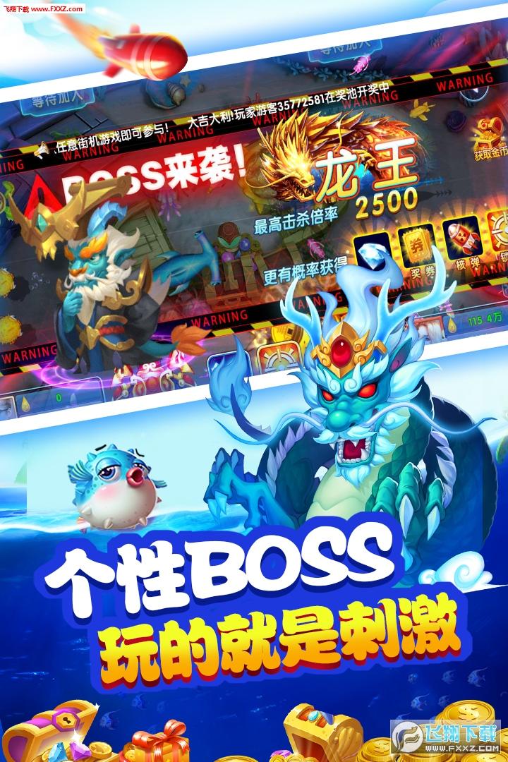 0304捕鱼游戏官网8.0.19.5.0截图2