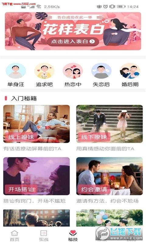 恋爱话术宝app安卓版v1.0.1截图0