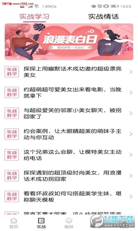 恋爱话术宝app安卓版v1.0.1截图1