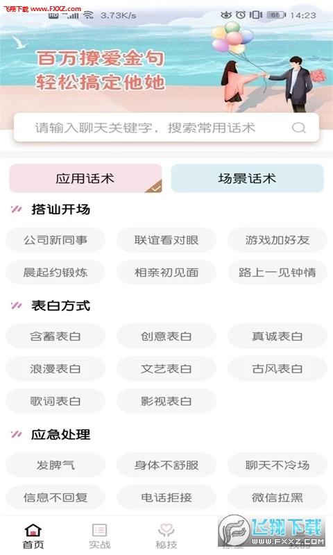 恋爱话术宝app安卓版v1.0.1截图2