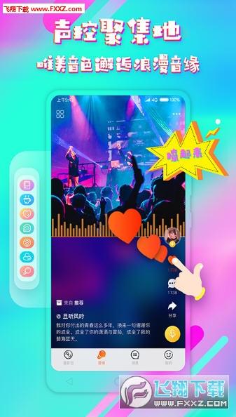 音控变声器app1.1.2截图1