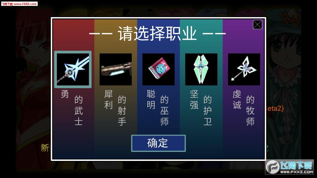 二次元萌战团最新版1.0.0截图1