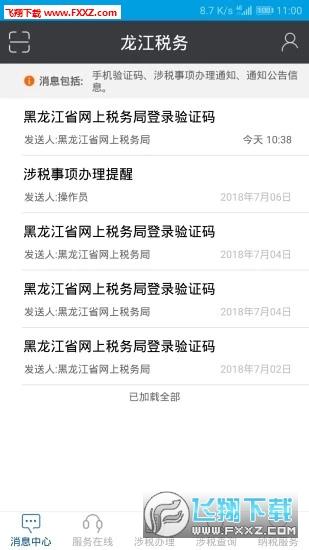 龙江税务app手机版3.0.3截图0