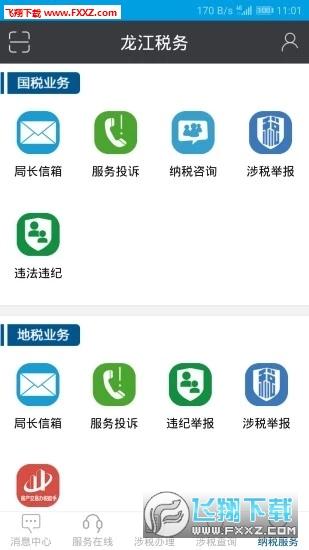 龙江税务app手机版3.0.3截图1