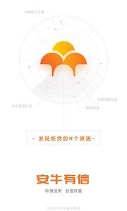 安牛有信app4.3.9截图3