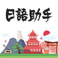 日语助手app安卓版 v1.0.0