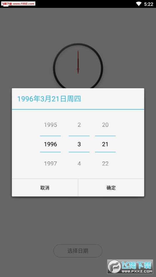 抖音生辰计时器app1.1.6截图1