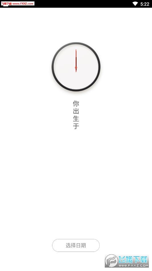 抖音生辰计时器app1.1.6截图0
