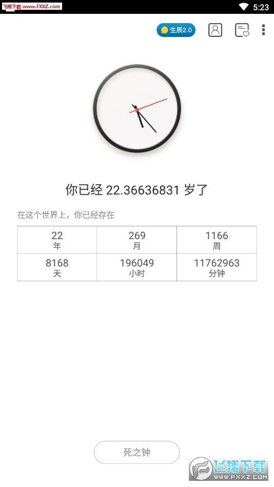 抖音生辰计时器app1.1.6截图2