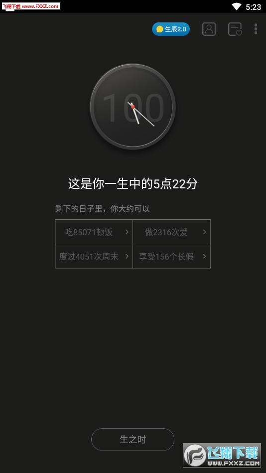 抖音生辰计时器app1.1.6截图3