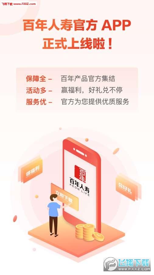 百年人寿安卓版1.0.8截图0