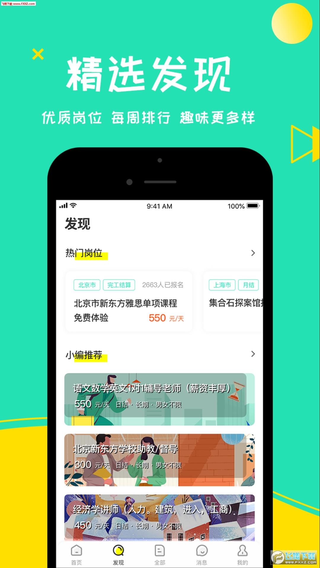 轻芒兼职app官方版1.0.0截图0
