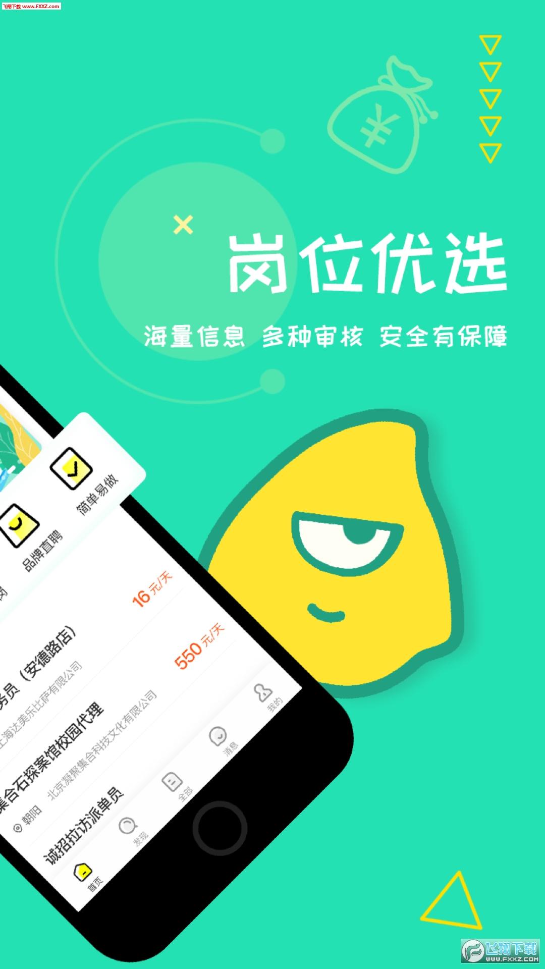 轻芒兼职app官方版1.0.0截图1