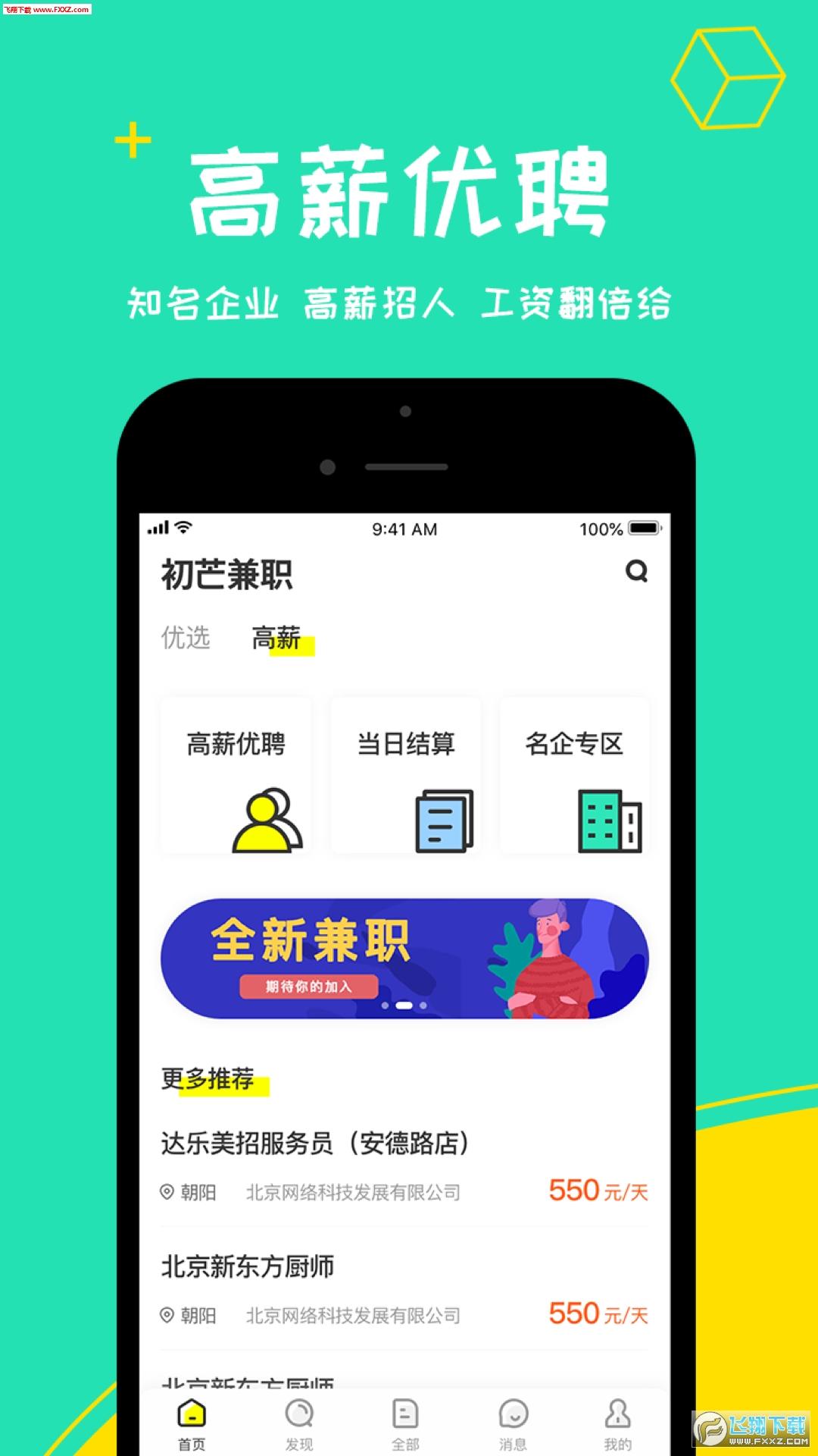 轻芒兼职app官方版1.0.0截图2