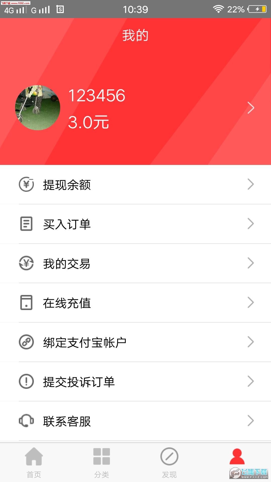 快画app2.8.3截图0