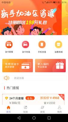 逍遥油app安卓版1.1.0截图3