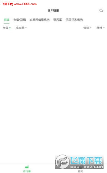 BFREE数字币交易所app1.0.0截图0