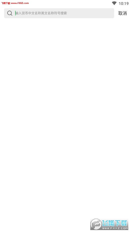 BFREE数字币交易所app1.0.0截图2