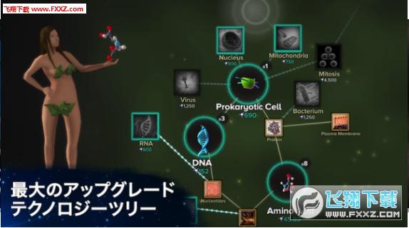 从细胞到奇点:进化永无止境2.01截图2