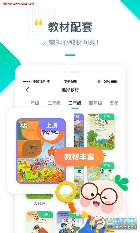 浙教学堂app官方版3.5.5截图1
