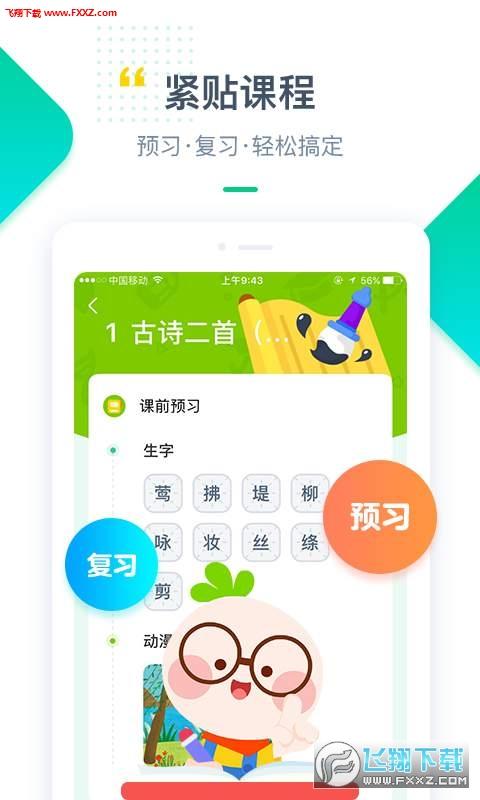 浙教学堂app官方版3.5.5截图2