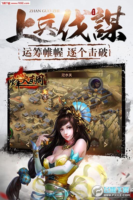 烽火东周(龙权)1.0.0截图3