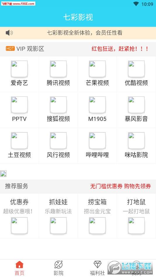 七彩影视app安卓版0.0.12截图1