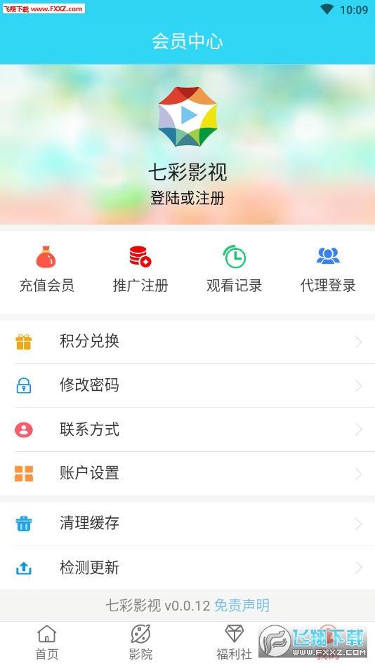 七彩影视app安卓版0.0.12截图2