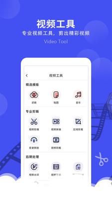 微视频剪辑app手机版1.0.0截图0