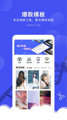 微视频剪辑app手机版1.0.0截图1