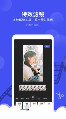微视频剪辑app手机版1.0.0截图2