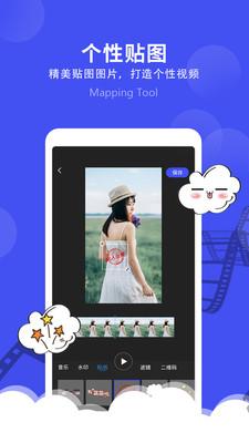 微视频剪辑app手机版1.0.0截图3