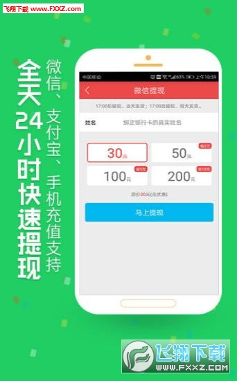 暴龙赚钱app1.0.0截图2