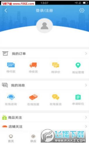 天津教育服务云平台登录入口1.0截图0