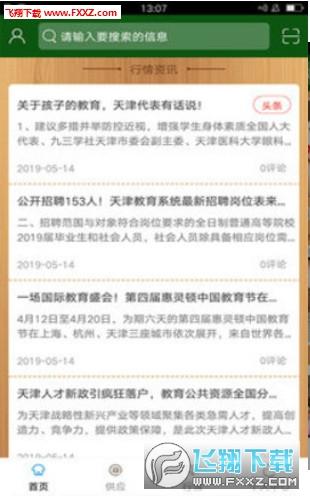 天津教育服务云平台登录入口1.0截图2
