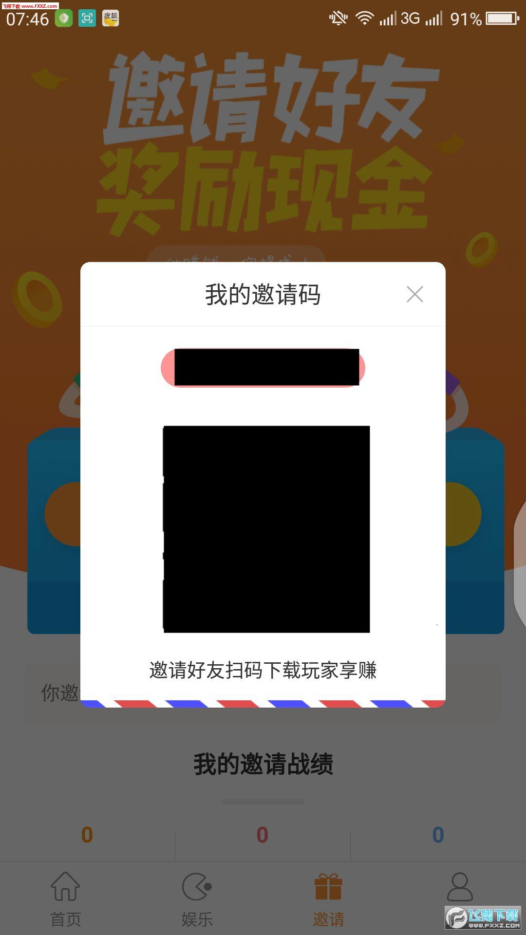 玩家享赚安卓版1.0.0截图3