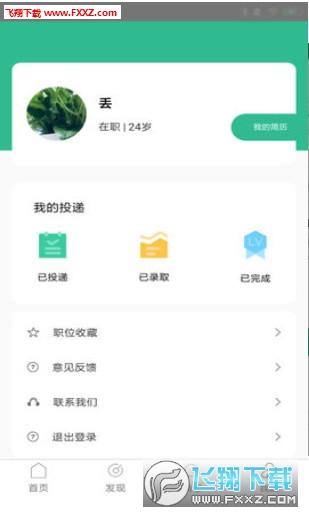西西兼职app1.0截图0