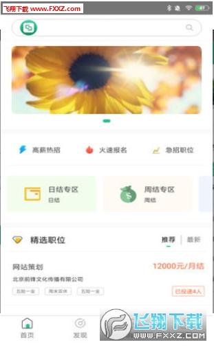 西西兼职app1.0截图1