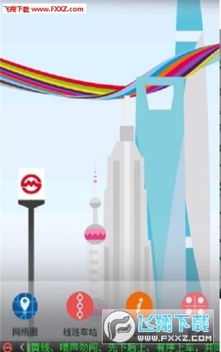 哈哈地铁app官方版1.0截图2