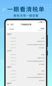 51趣个税app1.0.2截图0