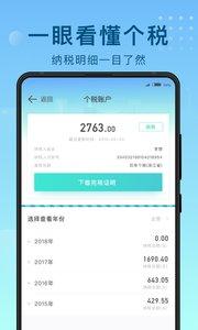 51趣个税app1.0.2截图2